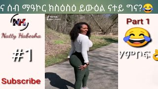 Eritrean/tigray funny videos instgram and tiktok  ዝተመረፁ ናይ ቲክቶክ ን ኢንስታግራም መሰሓቒ ቪድዮታት part 1 2020