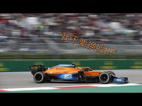 F1俄羅斯大賽 最佳車手 & 苦瓜獎