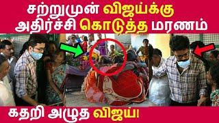 சற்றுமுன் விஜய்க்கு அதிர்ச்சி கொடுத்த மரணம் கதறி அழுத விஜய்! | Vijay | Thalapathy | Master