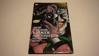 Бэтмен: Убийственная шутка (издание делюкс) / Batman: The Killing Joke