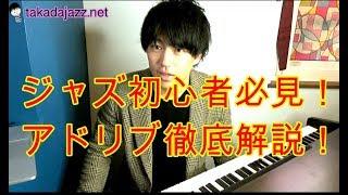 アドリブを弾こう!(一番やさしいジャズピアノ独学初級講座その④)