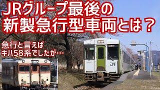 JR最後の新製急行型車両キハ110-0番台(釜石線)とキハ58見比べた