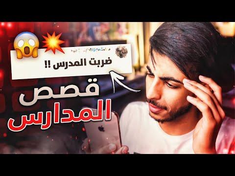 قصص المتابعين مع المدارس والجامعات 😂💥