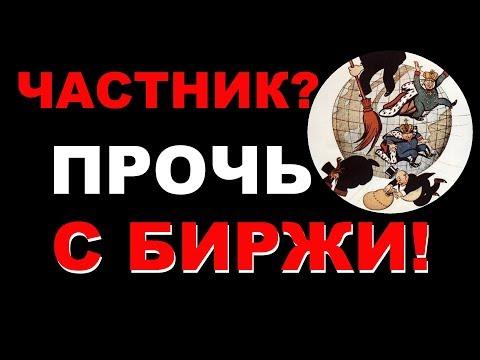 ЦБ ограничивает торговлю на Мосбирже