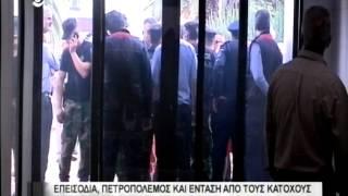 Επεισόδια από κατόχους αξιογράφους στην Τράπεζα Κύπρου