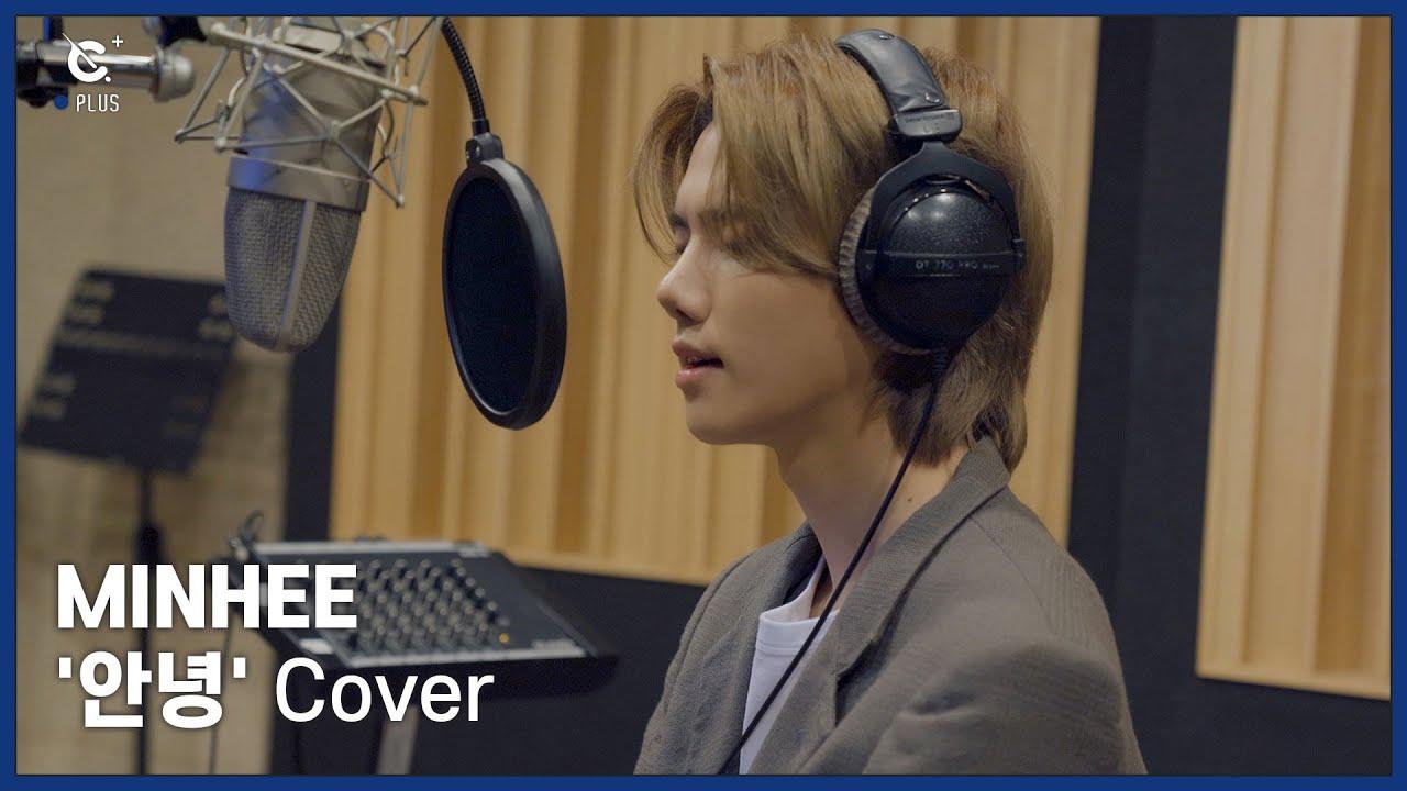 [C-Plus+] MINHEE 민희 '안녕' Cover l CRAVITY (크래비티)