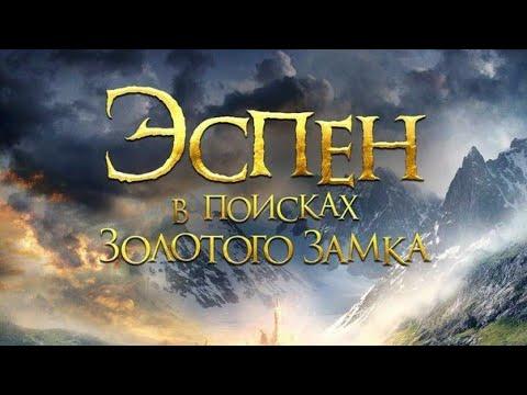 Эспен в поисках золотого замка- трейлер 2019 (рус.)