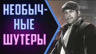 ТОП-5 ШУТЕРОВ С НЕОБЫЧНЫМ СЕТТИНГОМ ДЛЯ СЛАБЫХ ПК