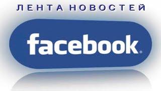 настройка Ленты Новостей Facebook/Увеличиваем Охват Вовлеченности Аудитории