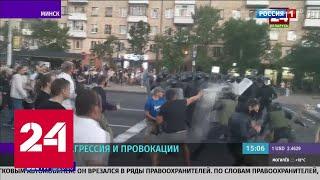 Не надо крови и насилия: услышит ли белорусская оппозиция призыв своего лидера - Россия 24