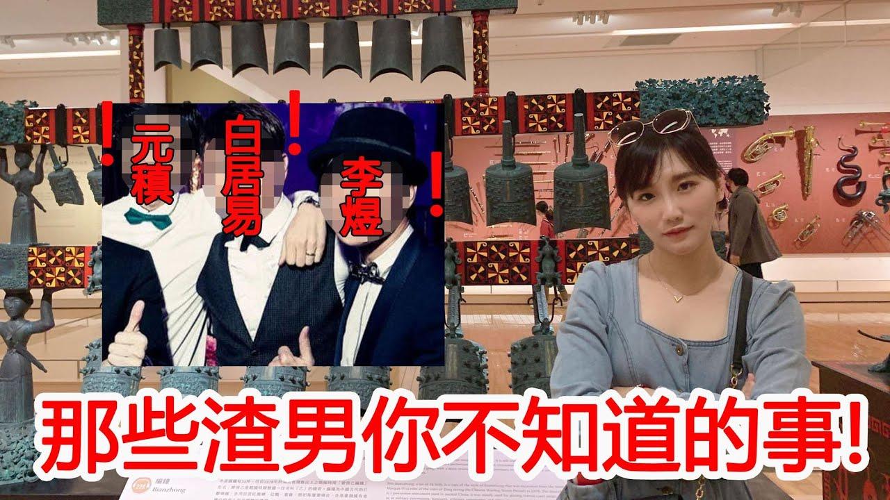 【典故】古代渣男大統整!