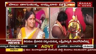 Miracle At Shamshabad Kota Maisamma Temple   Ammavari Idol Drinks Milk   Shamshabad News   MahaaNews
