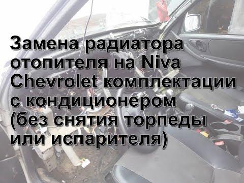 Нива Шевроле: замена радиатора печки на машине с кондиционером БЕЗ снятия торпеды и испарителя
