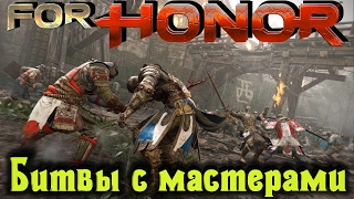 For Honor - Битвы с мастерами