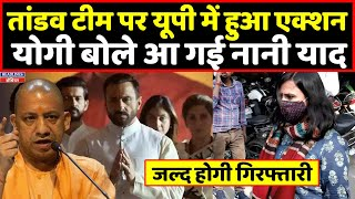 Download Tandav पर बड़ी खबर के बाद क्या बोले CM Yogi । Headlines India
