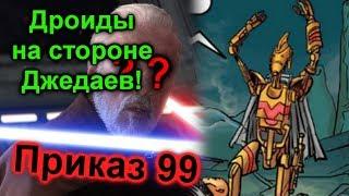 КАК ПРИКАЗ 99 ПЕРЕВЁЛ ДРОИДА НА СТОРОНУ ДЖЕДАЕВ. ЛорЗВ#220