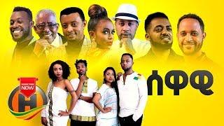 Various Artists - SEWAWI | ሰዋዊ - New Ethiopian 2020