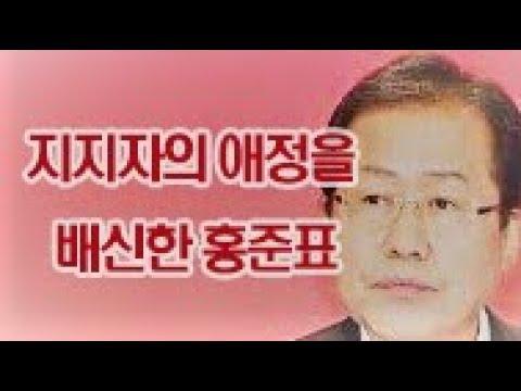 지지자의 애정을 배신한 홍준표-김진TV