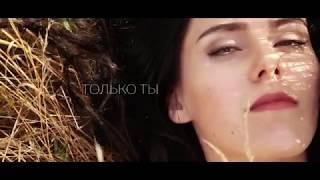 Shir ТОЛЬКО ТЫ (ПРЕМЬЕРА КЛИПА 2018)