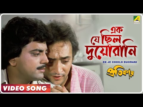 Ek Je Chhilo Duorani   Pratikar   Bengali Movie Song   Bappi Lahiri