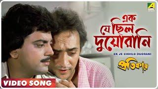 Ek Je Chhilo Duorani | Pratikar | Bengali Movie Song | Bappi Lahiri