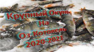 Зимняя рыбалка 2020 2021 на озере Котокель Зимняярыбалка озероКотокель
