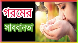 Summer precautions | what should be summer precautions | গরমের সাবধানতা | Summer problem