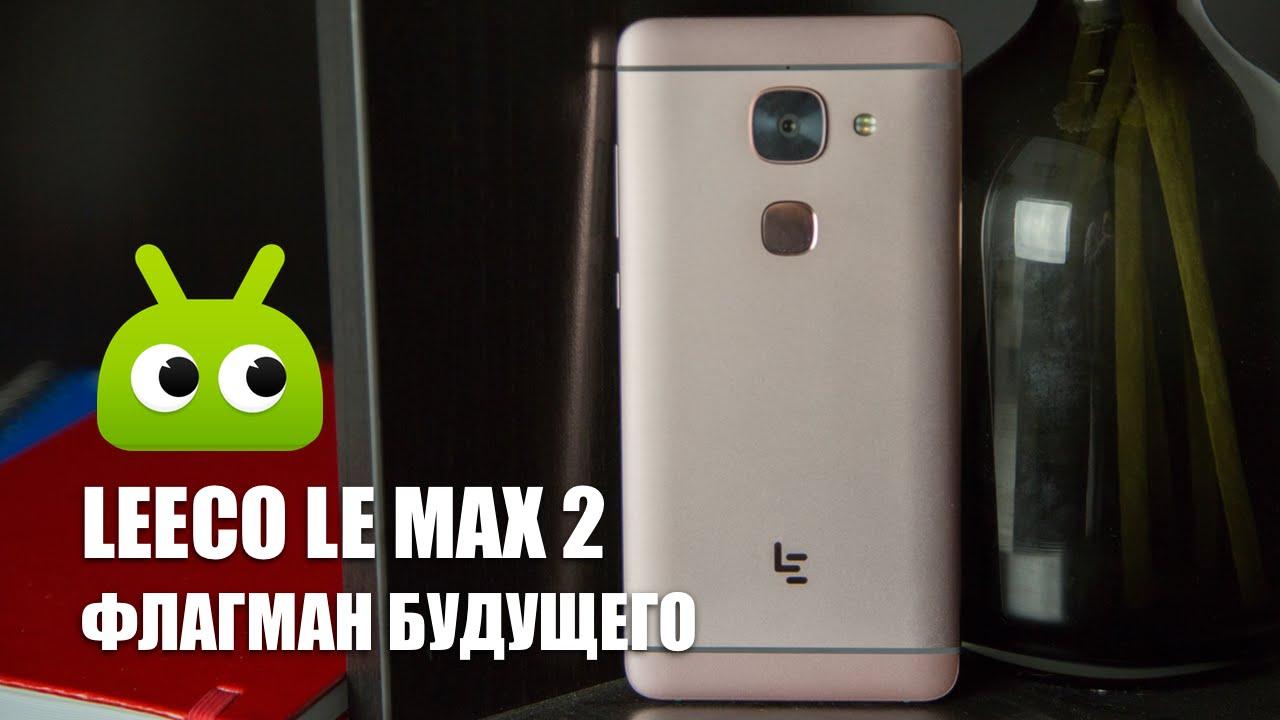 LeEco Le Max 2 - флагман будущего