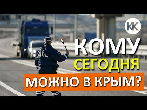 Кто сегодня может приехать в Крым: на автомобиле по Крымскому мосту,  самолетом или поездом?