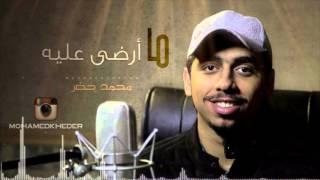 ما أرضى عليه - بدون موسيقى || محمد خضر