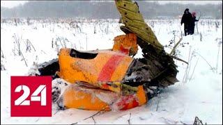 'Факты': МАК назвал причину падения АН-148. От 13.02.18 - Россия 24