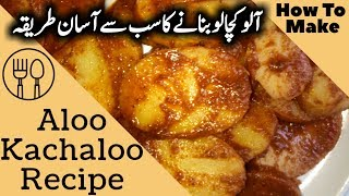 Food Fusion Recipes | Ramzan Recipe | Aloo Kachaloo Recipe | Cooking Recipes In Urdu