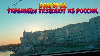 Россия глазами украинца. Белгород