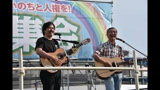 日本音楽協議会と日本のうたごえ全国協議会のコラボ(19年5月…憲法集会)