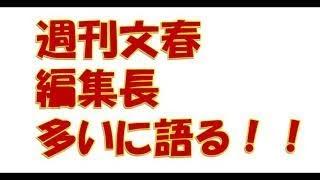 週刊文春編集長 長沢広明の女性問題!!希望の党は、はきだめの党!! 長沢広明 検索動画 24