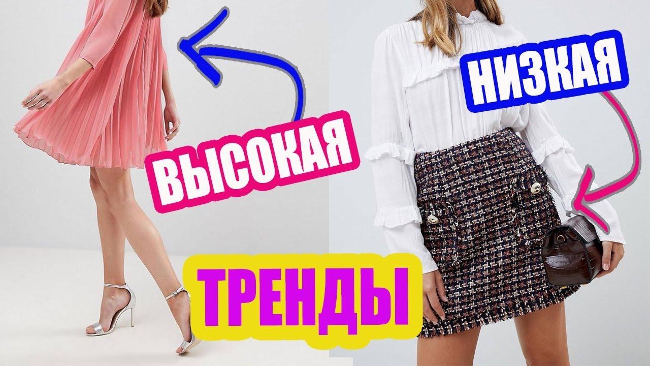 Тренды для Низких и Высоких Девушек 2019|что Модно для Разного Роста [Девушки 60 Мода]