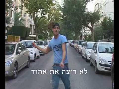 ליבני בוי - תגידי לי כן (שיר אהבה לציפי לבני)  Tzipi Livni Boy