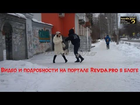 Ревда ДПСник гоняется за женщиной пешеходом