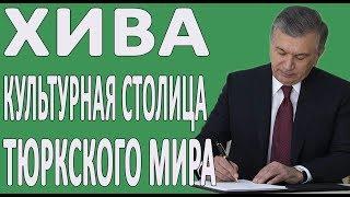 МИРЗИЁЕВ И СТОЛИЦА ТЮРКСКОГО МИРА 2020 ГОДА
