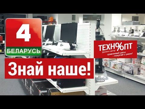 В Могилёве открылся первый в Беларуси магазин техники с уценкой
