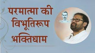 Audio and Video Webcast of Pujya Gurudevshri's Pravachans