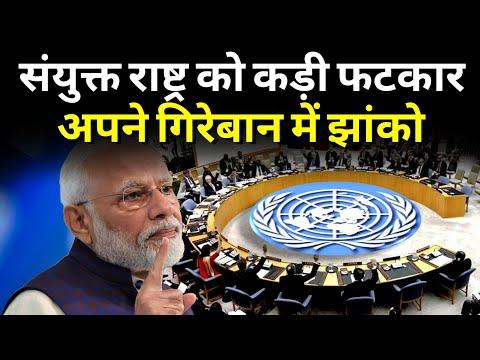 भारत की संयुक्त राष्ट्र को फटकार | INDIA: Time Has Come To Introspect | PM Modi | Exclusive Report