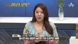´도시어부´에 그대로 담겼다?! 홍수현♥마닷, 썸 타는 모습!
