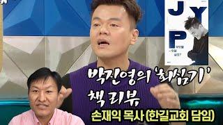 "JYP 박진영의 책 '회심기' ""무엇을 위해 살죠"" 리뷰 (한길교회 손재익 목사) - 구원파 논란 해명될까?"