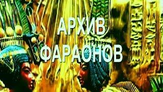 Архив фараонов!! История планеты Земля!