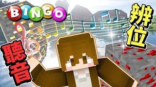 【巧克力】『Minecraft:賓果生存競賽』 - 聽音辨位!直接聽出黃金、紅石的聲音!