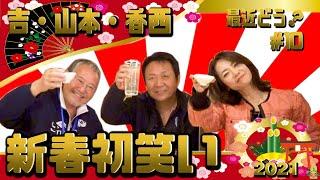 最近どう?♯10新春初笑いヴァージョン 2021年もよろしくお願いします 今回お世話になったのは「日本料理 徳ふくしま」さん ...