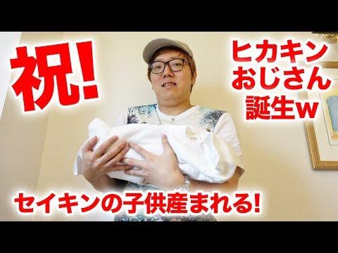 【セイキンジュニア誕生】ヒカキン、ガチでおじさんになりました!【ポンちゃん出産】