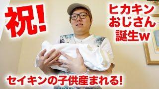 【セイキンジュニア誕生】ヒカキン、ガチでおじさんになりました!【ポンちゃん出産】 thumbnail