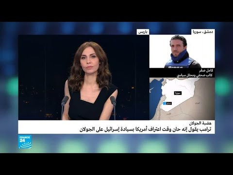 سوريا تدين موقف ترامب بشأن الجولان وتعتبره انتهاكا -سافرا- للشرعية الدولية  - نشر قبل 2 ساعة
